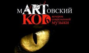 martovsky-kod